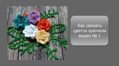 Как связать цветок крючком, видео №1