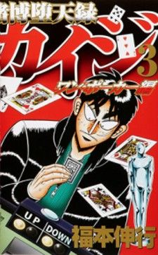 Read Tobaku Datenroku Kaiji - One Poker Hen Manga Online For Free Manga Boy, Revelation 7, Read Manga Online Free, Oriental, Pie In The Sky, Lucky 7, Comic Store, 19 Days, Comics