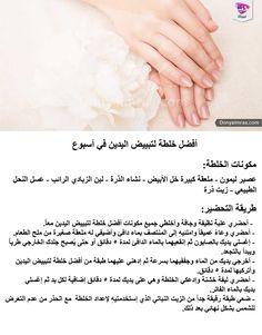 نُقدِّم لكِ أفضل خلطة لتبييض اليدين في أسبوع والتي أظهرت نتائجاً مُبهرة بالإضافة إلى أن جميع مكوناتها طبيعية آمنة لا تُسبب أعراضاً جانبية #خلطات_طبيعية #جمالك #بشرة #اليدين #دنيا_امرأة #دنيا_امرأة #كويت #كويتيات #كويتي #دبي #اﻻمارات #السعوديه #قطر #kuwait #kuwaitinstagram #doha #dubai #saudi #bahrain #egypt #egyptian #kuwaiti #kuwaitcity Skin Care Masks, Facial Skin Care, Beauty Care Routine, Beauty Routines, Beauty Skin, Health And Beauty, Beauty Make Up, Diy Beauty, Face Hair