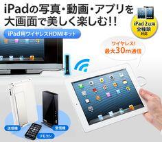 iPadの写真・動画・アプリを大画面で美しく楽しむ iPad用ワイヤレスHDMIキット