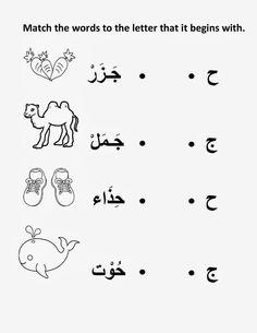 Arabic worksheet on the site, met welke letter begint het woord? Arabic Alphabet Letters, Arabic Alphabet For Kids, Alphabet Worksheets, Worksheets For Kids, Kindergarten Worksheets, Shapes Worksheets, Preschool Learning, Learning Tools, Learning Activities