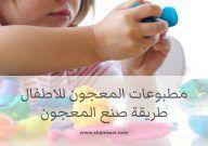 نشاطات ومطبوعات المعجون للاطفال طريقة صنع المعجون