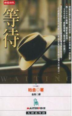 等待 Waiting 作者  /  哈金 Ha Jin 譯者  /  金亮 出版社 / 時報文化出版企業股份有限公司 出版日期 / 2000/09/01