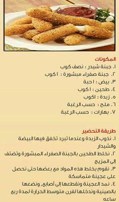 اصابع الجبنة Potluck Recipes, Cooking Recipes, Arabian Food, Egyptian Food, Lebanese Recipes, Tasty, Yummy Food, Mediterranean Recipes, Appetizers For Party