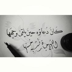 للفنان @drawing.by.words  تابعونا على انستاقرام @arabiya.tumblr  #خط #عربي…