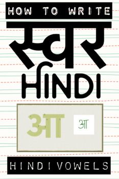 HOW TO WRITE Hindi VOWELS   हिंदी स्वर by Sangeeta Angela Kumar   TpT Teacher Newsletter, Higher Education, Homeschool, Study, Teaching, Writing, Studio, Studying, Education