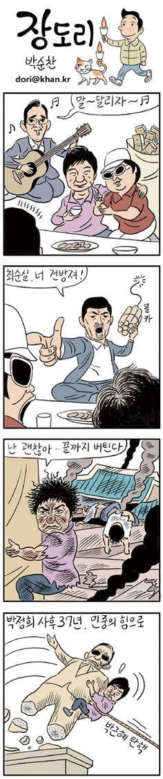 [장도리]2016년 12월 9일…박정희 사후 37년, 민중의 힘으로! #만평
