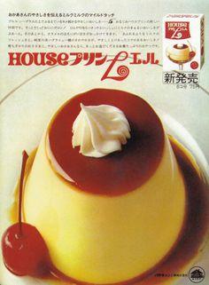 ハウス食品工業 ハウスプリン エル 新発売 広告 1971