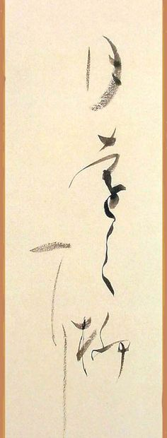 Tsuneko Kumagai book Japanese Poem, Japanese Prints, Japanese Art, Japanese Sweet, J Calligraphy, Japanese Calligraphy, Japan Painting, Beautiful Handwriting, Tinta China