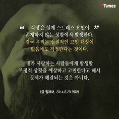 "노인들에게 물었다. ""인생에서 가장 후회하는 것"" - T Times Idioms, Proverbs, Cool Words, Cards Against Humanity, Good Things, Sayings, Quotes, Sunshine, Inspiration"