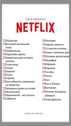 Movie To Watch List, Movie List, Movie Club, Film Movie, Best Tv Shows, Movies And Tv Shows, Plan For Life, Aesthetic Movies, Film Books