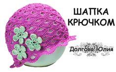 Вязание крючком ажурной шапки на лето для девочки. knitting baby hats