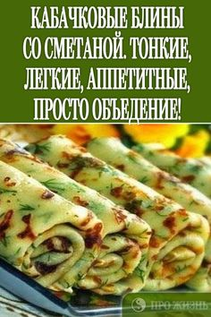Breakfast Picnic, Easy Oven Baked Chicken, Breakfast Recipes, Dinner Recipes, Chicken Asparagus, Cookery Books, Cooking Recipes, Healthy Recipes, Russian Recipes