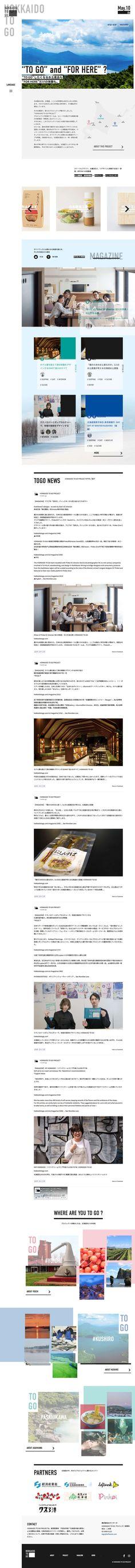 e525eaf939c5 HOKKAIDO TO GO. HOKKAIDO TO GO / webデザイナーのためのギャラリー・サイトリンク集 ...