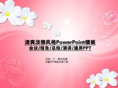 powerpoint #PPT# PPT PPT PPT design PPT production powerpoint ★ http://www.sucaifengbao.com/ppt/meirong/