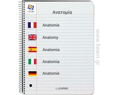 Ανατομία.  #Greek #european #languages #French #English #Spanish #Italian #German #Portuguese #Ελληνικά #ευρωπαϊκές #γλώσσες #Γαλλικά #Αγγλικά #Ισπανικά #Ιταλικά #Γερμανικά #Πορτογαλικά #LLEARN