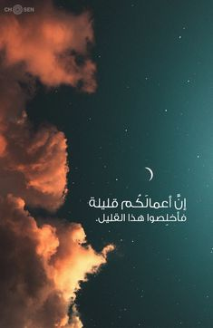 """Image about quotes in My Designs """"Islamic"""" by Saeed islamicART"""