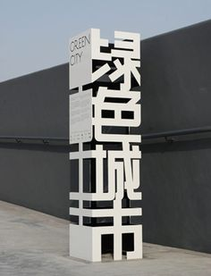Installation for the UK Pavilion at Shanghai Expo 2010 by Troika - Dezeen
