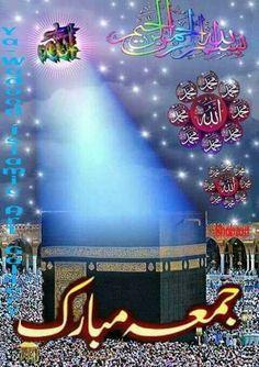 Islamic Images, Islamic Pictures, Islamic Art, Jumma Mubarak Dua, Jumma Mubarak Images, Allah Wallpaper, Islamic Wallpaper, Islam Hadith, Allah Islam