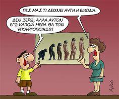 Kai, Funny Greek, Funny Cartoons, Funny Quotes, Family Guy, Jokes, Humor, Comics, Fictional Characters