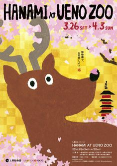 上野動物園ポスター:エゾジカ