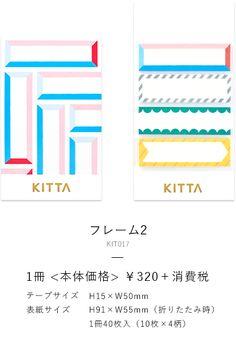 ちいさく持てるマスキングテープ「KITTA」 | キングジム