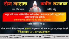 600 years ago, Kabir God had resurrected the severed neck of his Bhagat Seu by attaching it to the torso. Sant Rampal Ji Maharaj Ji also has the full powers of God Kabir. Believe In God Quotes, Quotes About God, Gita Quotes, Sanskrit Quotes, Quotes Quotes, Sunday Motivation, Spiritual Words, Jesus Pictures, Chant
