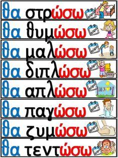 Greek Phrases, Learn Greek, Greek Language, Greek Alphabet, Starting School, School Worksheets, School Decorations, Ancient Greek, School Projects