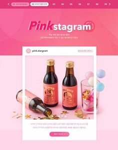 인스타그램프레임 Book Layout, Web Layout, Layout Design, Event Banner, Cosmetic Design, Promotional Design, Newsletter Design, Ui Web, Pop Design