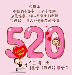 Chinese Quotes, Cute Gif, Chinese New Year, Special Day, Life Quotes, Love You, Family Guy, Templates, Cartoon