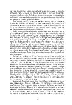 Εθνικό Κεντρο Τεκμηρίωσης | National Document... Words