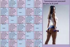 программа приседаний планка пресс скакалка обруч: 6 тыс изображений найдено в Яндекс.Картинках