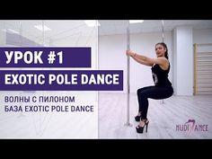 Школа Exotic Pole Dance. Урок 02 с Натальей Томашовой. Стойка на предплечье. - YouTube