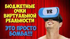 Бюджетные очки виртуальной реальности!Просто бомба!Цена+качество!
