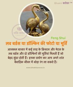 Feng Shui Decorating Tips for the Home Feng Shui Tips In Hindi, Mantra For Good Health, Wallpaper For Facebook, Positive Energy Quotes, Indian House Plans, Horoscope Reading, Hindu Mantras, Vastu Shastra, General Knowledge Facts
