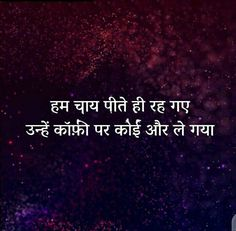 Tea Lover Quotes, Chai Quotes, Best Motivational Quotes, True Quotes, Poetry Hindi, Mixed Feelings Quotes, People Quotes, Hindi Quotes, Breakup
