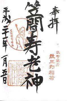 オール神社で8か所9神、変則的な日本橋七福神 |