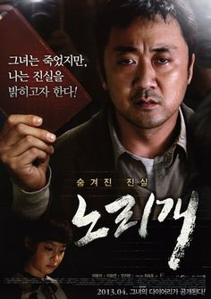 Norigae (2013)  노리개 This actor has always played a character not second lead but important to the series or film. He is such a great actor