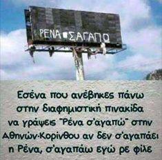 Οι 50 καλύτερες πιο αστειες φωτογραφιες του κοσμου! | olympia.gr Stupid Funny Memes, Funny Pins, Funny Humor, Funny Stuff, Unique Words, Funny As Hell, Greek Quotes, Have A Laugh, Funny Photos