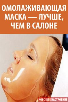 Beauty Skin, Hair Beauty, Face Yoga, Ayurveda, Aloe Vera, Beauty Hacks, Facial, Personal Care, Skin Care