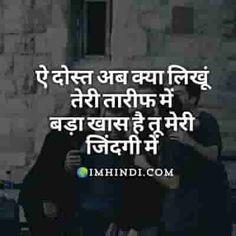 Friendship Day Shayari, Friendship Day Quotes, Motivational Shayari, Shayari In Hindi, Quote Of The Day, Abs, Crafts, Crunches, Manualidades
