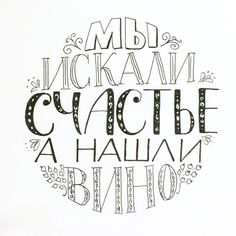 Russian Quotes, Words Quotes, Sayings, Graph Design, In Vino Veritas, Life Motivation, Man Humor, Hand Lettering, Texts