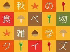 秋風が肌に心地良い季節となりましたね(^^) 秋と言えば、食欲の秋・読書の秋・スポーツの秋・芸術の秋と楽しい事がいっぱいで、ワクワクしますね♪ 暑い夏も終わり、過ごしやすい気候でお出かけにもぴっ Symbols, Peace, Detail, Room, World