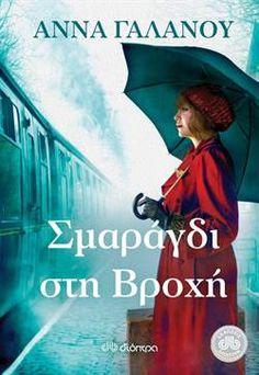 ΣΜΑΡΑΓΔΙ ΣΤΗ ΒΡΟΧΗ 2015 Literature, Advertising, Drama, Romance, My Favorite Things, Reading, Books, Movie Posters, Umbrellas