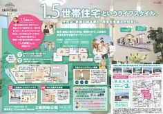1.5世帯住宅というライフスタイル。