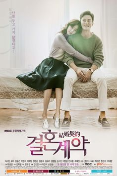 Marriage Contract: Lee Seo Jin, UEE. #kdrama