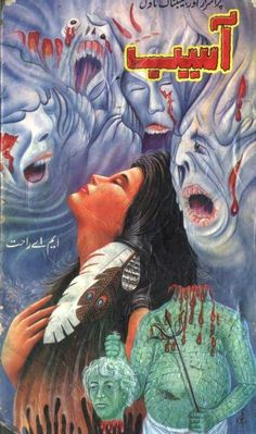 Asaib Horror Urdu Novels by MA Rahat Khofnak Novel Collection Read Online or Download PDF