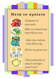 Πρόγραμμα μετά τον γυρισμό από το σχολείο (Δωρεάν εκτυπώσιμο) - Anthomeli