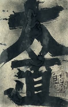 "Calligraphy 大道 ""main street / great principle"" by SUDA Kokuta (1906-1990), Japan 須田剋太"