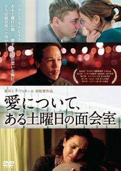 愛について、ある土曜日の面会室 [DVD]:Amazon.co.jp:DVD